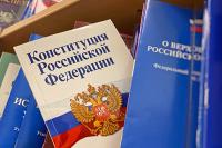 Поправки в Конституцию признаны законными