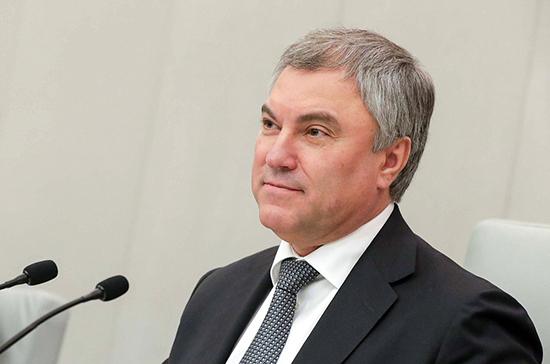Володин отметил значимость поддержки инвестиций в условиях сложной ситуации на рынках