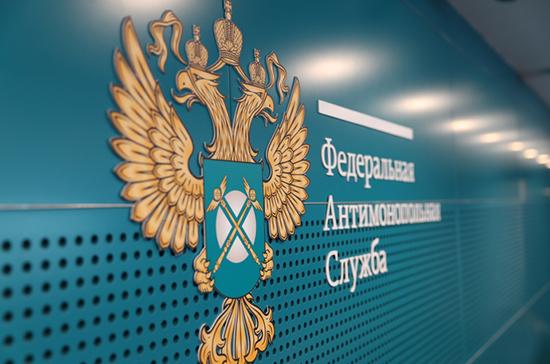 ФАС создала оперативный штаб по мониторингу ситуации с продуктами и лекарствами