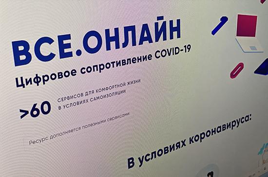 В России заработал сайт с данными о бесплатных цифровых ресурсах