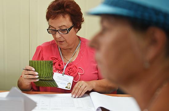 Начинается приём заявок на участие в голосовании по Конституции