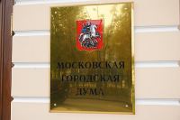 Мосгордума частично перешла на «удалёнку»