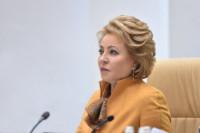 Матвиенко пояснила, почему в нерабочую неделю Совет Федерации не уйдет на каникулы