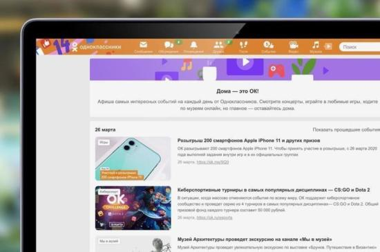 Одноклассники запустили афишу онлайн-событий на каждый день