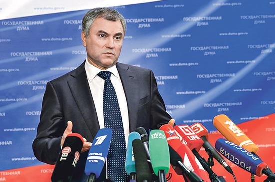 Госдума до конца недели может принять законопроекты проекты по инициативам президента