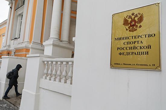 Минспорт РФ с 29 марта приостанавливает работу тренировочных баз