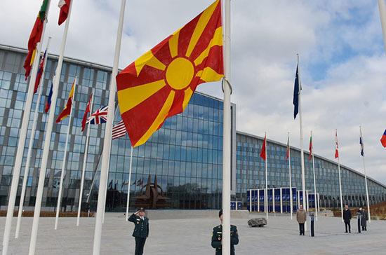 Перед штаб-квартирой НАТО подняли флаг Северной Македонии