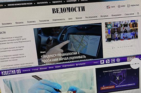 Газеты «Ведомости» и «Известия» на этой неделе будут выходить только в цифровом формате