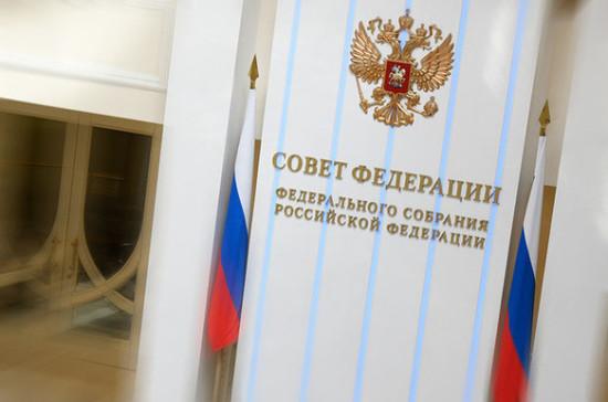 Комитет Совета Федерации рекомендовал одобрить «антикоронавирусные» поправки