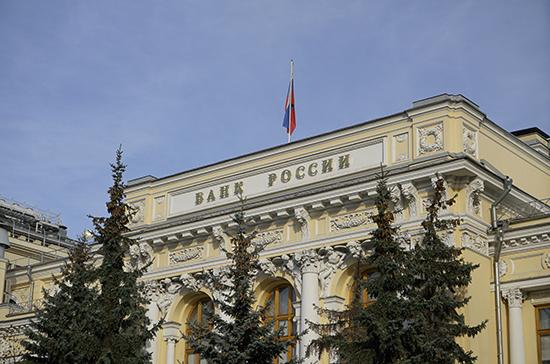 Центробанк будет немедленно публиковать информацию о запрете приёма вкладов банками