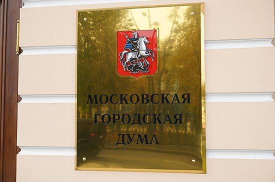 Мосгордума сможет проводить онлайн-заседания