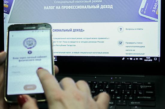 Путин дал право регионам самостоятельно вводить налог на самозанятых