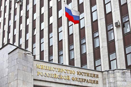 Минюст предложил распространить меры поддержки на адвокатов, нотариусов и НКО