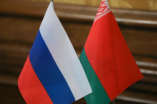 Сегодня День единения народов России и Белоруссии