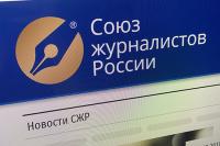 Союз журналистов России просит Правительство спасти рынок СМИ от безработицы