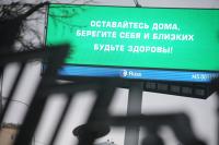 В Москве будут следить за соблюдением самоизоляции заболевшими COVID-19 и членами их семей