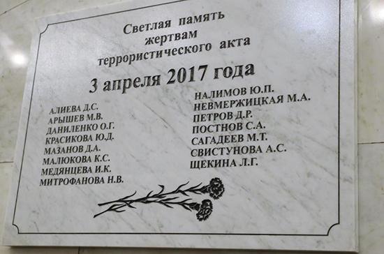 В Петербурге установили мемориальную доску в память о жертвах теракта в метро