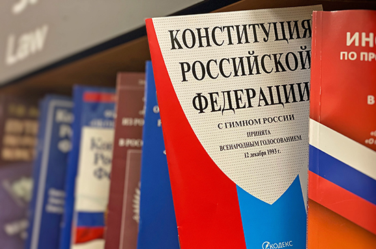 Поправки вКонституцию России озащите суверенитета граждане считают одними изглавных— ВЦИОМ