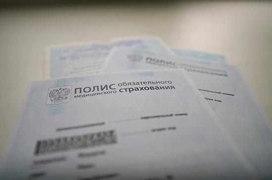 В России продлят срок действия временных свидетельств ОМС