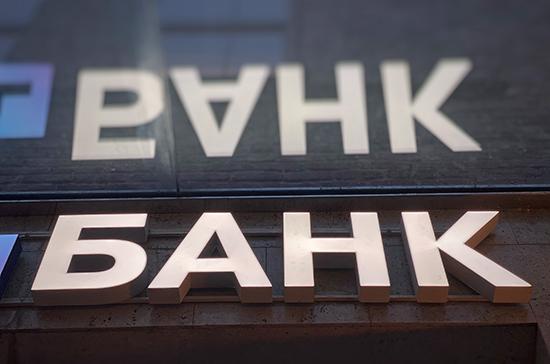 Посещение банков просят признать обоснованной причиной для выхода при самоизоляции