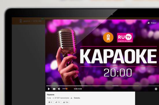 «Одноклассники» проведут онлайн-марафон караоке для пользователей на самоизоляции