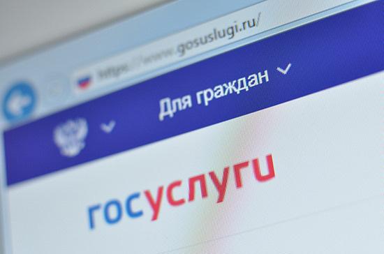 Кабмин внёс в Госдуму законопроект о праве экспертов оказывать госуслуги