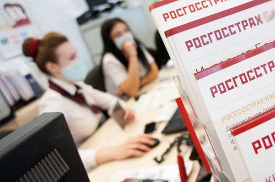 Росгосстрах совершенствует работу из-за пандемии