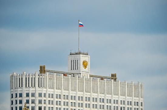 Правительство поддержало предложение о корректировке госпрограмм