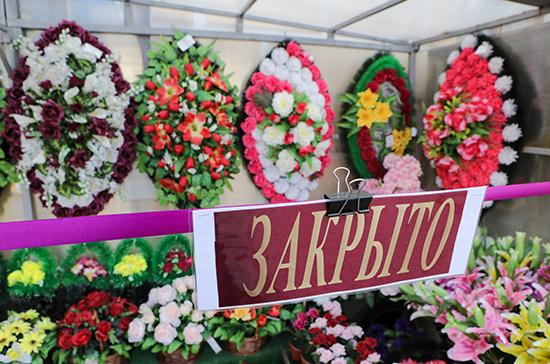 В Санкт-Петербурге до конца апреля запрещено посещать кладбища
