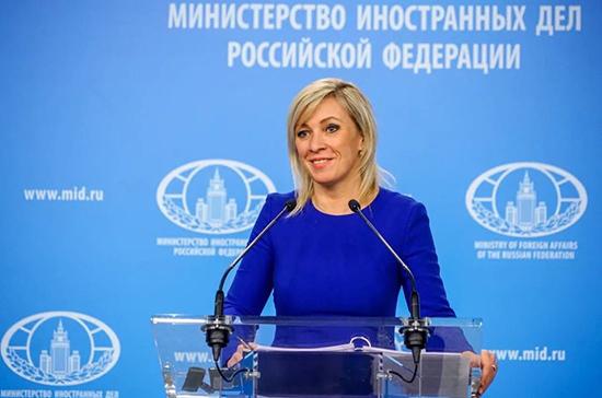 Захарова прокомментировала вывоз россиян спецрейсами из Южной Кореи