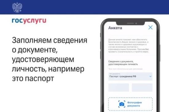 Воробьев объяснил, как пользоваться приложением для оформления пропусков в Подмосковье