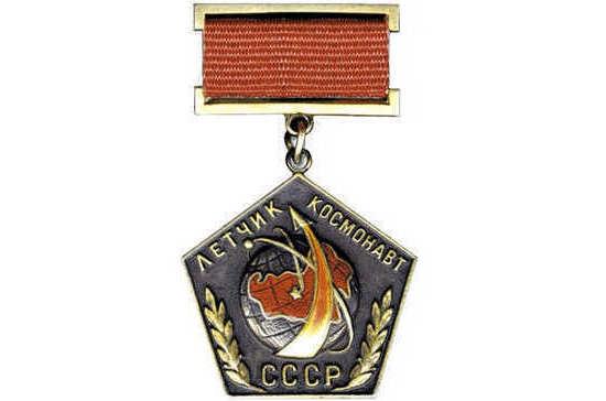 Когда было учреждено звание «Летчик-космонавт СССР»