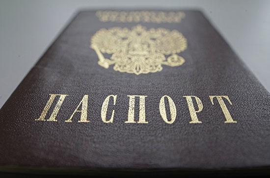 Жителей Донбасса предложили освободить от госпошлины за оформление гражданства России