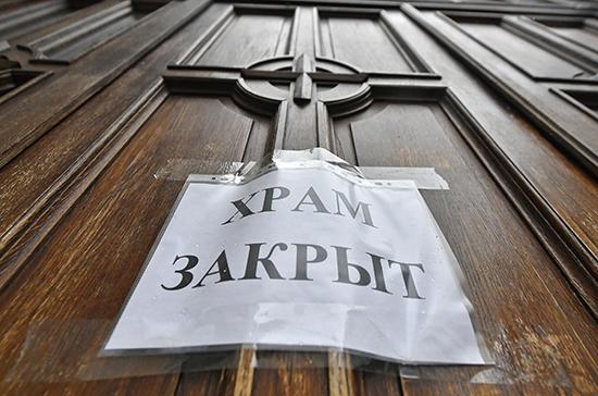 Храмы Подмосковья закрыли для прихожан до 19 апреля