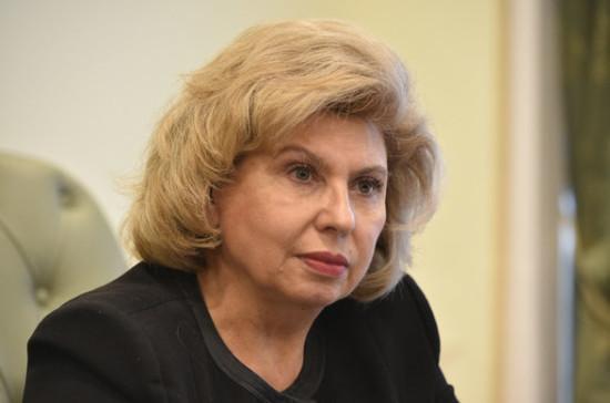 Москалькова предлагает закрепить требования к ответам чиновников на обращения граждан