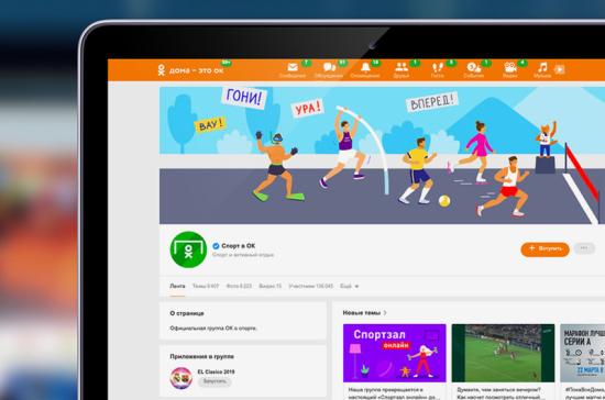 Одноклассники запустили виртуальный спортзал с тренерами и диетологами