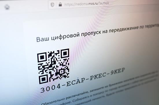 Около 4,5 млн цифровых пропусков выдали в Подмосковье с 15 апреля