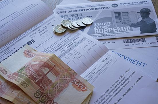 Россиянам могут снизить платежи за коммунальные услуги