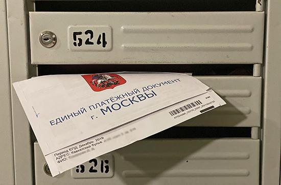 Из платёжных документов москвичей за апрель исключили взносы на капремонт