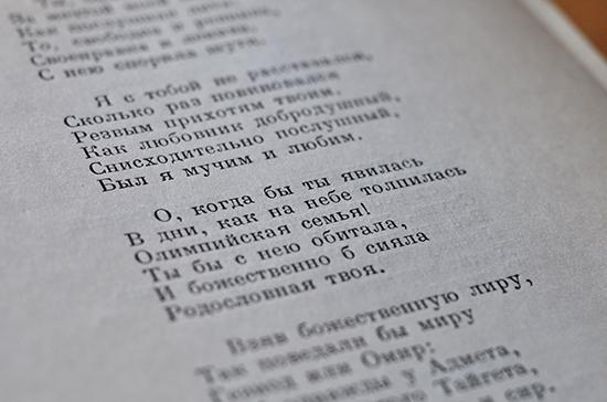 Первые стихи были созданы в 23 веке до нашей эры