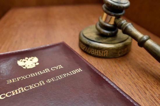 Верховный суд провёл первое в России онлайн-заседание