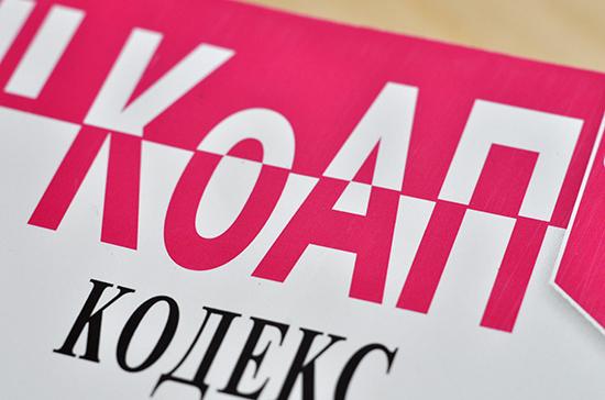 В России могут ввести реабилитацию за незаконное привлечение к административной ответственности