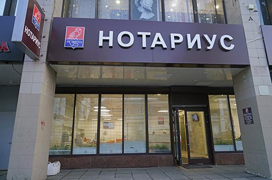 Нотариальным конторам в Москве разрешили работать на фоне ограничений
