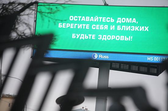 В Москве ужесточат карантин в случае роста заболеваемости коронавирусом