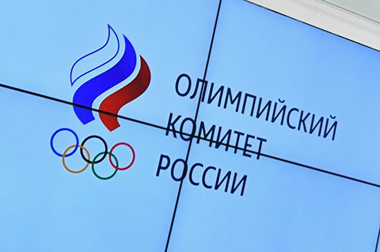 Когда в России заработал Олимпийский комитет