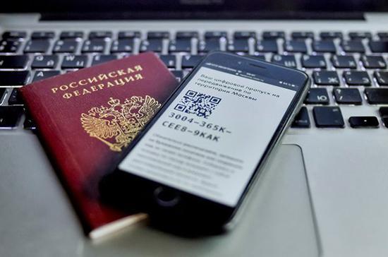 В регионах могут ввести электронные пропуска
