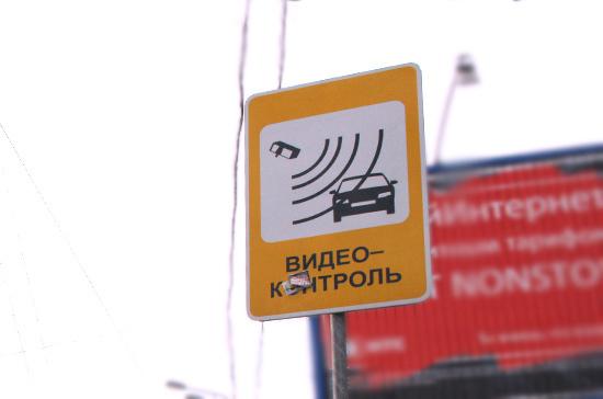 СМИ: в России создают единую систему контроля за нарушениями правил дорожного движения
