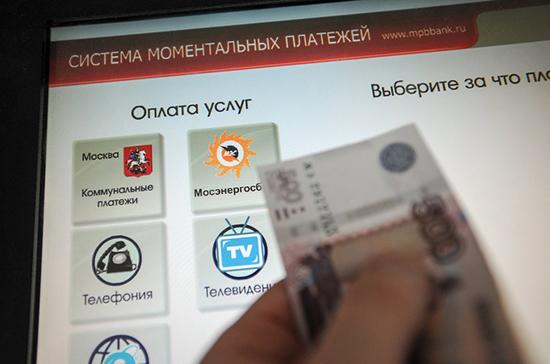 Сервисы ЖКХ предложили включить в список социально значимых сайтов