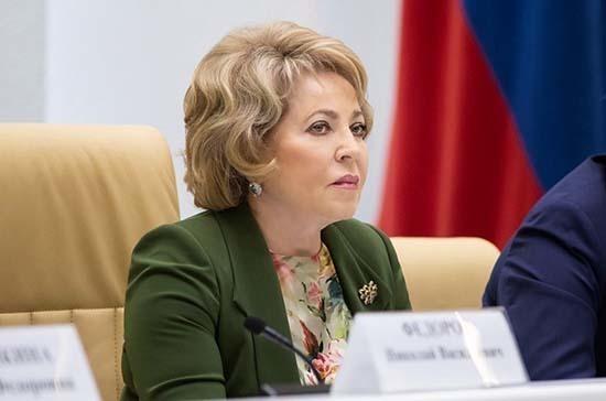 Валентина Матвиенко призвала россиян быть дисциплинированными во время пандемии