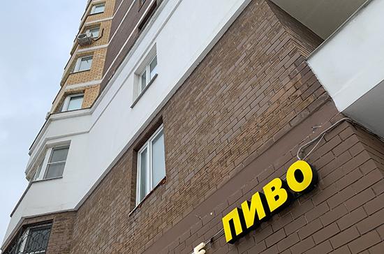 В России запретили продавать алкоголь в мини-барах в жилых домах